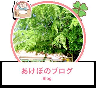 あけぼのブログ